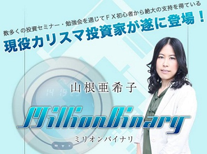 mirionbinary2.JPG